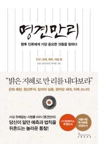 명견만리 : 인구, 경제, 북한, 의료 편