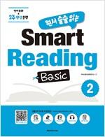 [중고] 원서 술술 읽는 Smart Reading Basic 2