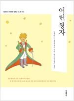 [중고] 어린 왕자 (미니북)