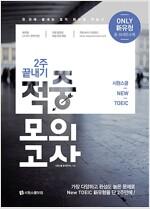 시원스쿨 New 토익 2주 끝내기 적중모의고사