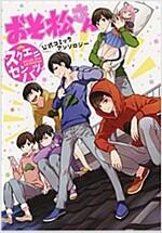 おそ松さん 公式コミックアンソロジ- ~スクエニセンバツ~ (Gファンタジ-コミックス) (コミック)