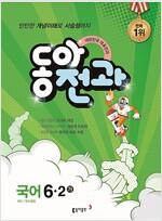 동아 전과 6-2 - 전9권 (2016년)