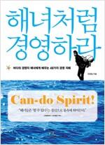 [중고] 해녀처럼 경영하라