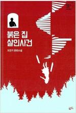 [중고] 붉은 집 살인사건