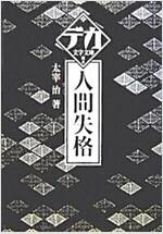 人間失格 (デカ文字文庫) (單行本)