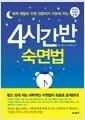 [중고] 4시간 반 숙면법