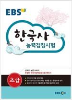 EBS 한국사 능력 검정시험 초급