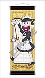 おそ松さん 執事松 十四松 ミニタペストリ- (おもちゃ&ホビ-)