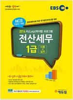 2016 EBS 에듀윌 전산세무 1급
