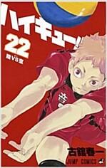 ハイキュ-!! 22 (ジャンプコミックス) (コミック)