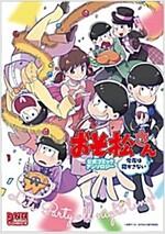 おそ松さん コミックアンソロジ- (DNAメディアコミックス) (コミック)