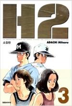 [중고] H2 3