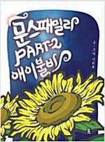 [중고] 문스패밀리 Part-2 애이불비
