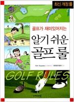[중고] 골프가 재미있어지는 알기 쉬운 골프 룰
