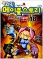 [중고] 코믹 메이플 스토리 오프라인 RPG 18