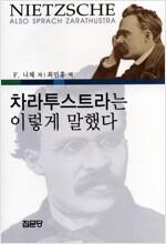 [중고] 차라투스트라는 이렇게 말했다