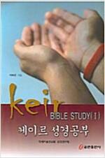 [중고] 케이르 성경공부 1