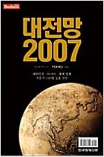 [중고] 대전망 2007