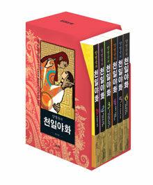 양영순의 천일야화 1~6권 박스 세트