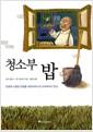 [중고] 청소부 밥
