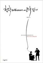 [중고] 철학카페에서 문학읽기