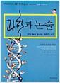 [중고] 과학과 논술 : 생활속에 숨쉬는 과학적 사고