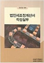 [중고] 법인세조정계산서 작성실무