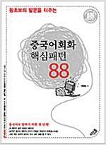 [중고] 중국어회화 핵심패턴 88