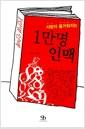 [중고] 1만명 인맥