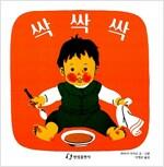 달님 안녕 시리즈 보드북 세트 - 전4권