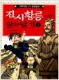 [중고] 진시황릉에서 살아남기 1