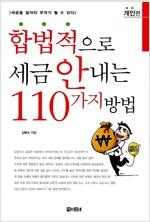 [중고] 합법적으로 세금 안 내는 110가지 방법