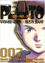 [중고] 플루토 Pluto 2