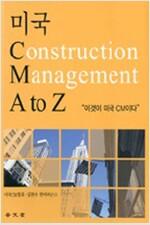 [중고] 미국 Construction Management A to Z