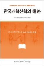 한국개혁신학의 進路