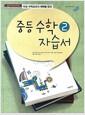 [중고] 비상) 자습서 중등수학2