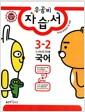 [중고] 신사고 우공비 초등 국어 자습서 3-2 (2016년)