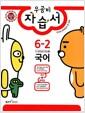 [중고] 신사고 우공비 초등 국어 자습서 6-2 (2016년)