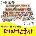 [중고] [한솔교육]한솔테마한국사/역사와의 즐거운만남 테마한