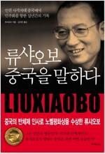 [중고] 류샤오보 중국을 말하다