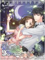 푸른 달이 뜨는 숲 03 (완결)