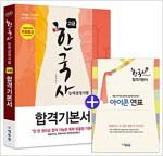 에듀윌 한국사 능력 검정시험 합격기본서 고급(1.2급)