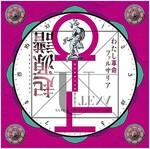 少女革命ウテナ/わたし革命ファルサリア<<起源譜>> (CD)