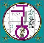少女革命ウテナ/わたし革命ファルサリア<<變身譜>> (CD)