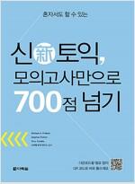 신新토익 모의고사만으로 700점 넘기