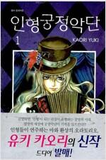 [중고] 인형궁정악단 1