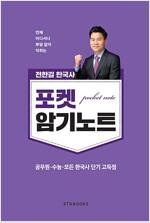 전한길 한국사 포켓 암기노트 (스프링)