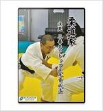 【柔道練習法DVD】 柔道家 淺見 三喜夫のトップ選手育成法 (DVD)