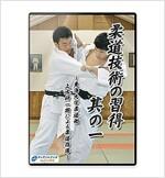 【柔道練習法DVD】「柔道技術の習得 其の一」 ~東海大學柔道部 上水硏一朗による柔道指導~ (DVD)