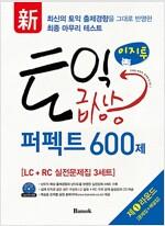 新 이지투 토익 급상승 퍼펙트 600제 제1라운드 (LC + RC 실전문제집 3세트)